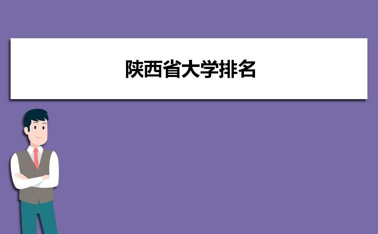 2021年陕西省大学排名,陕西省所有大学分数线排名