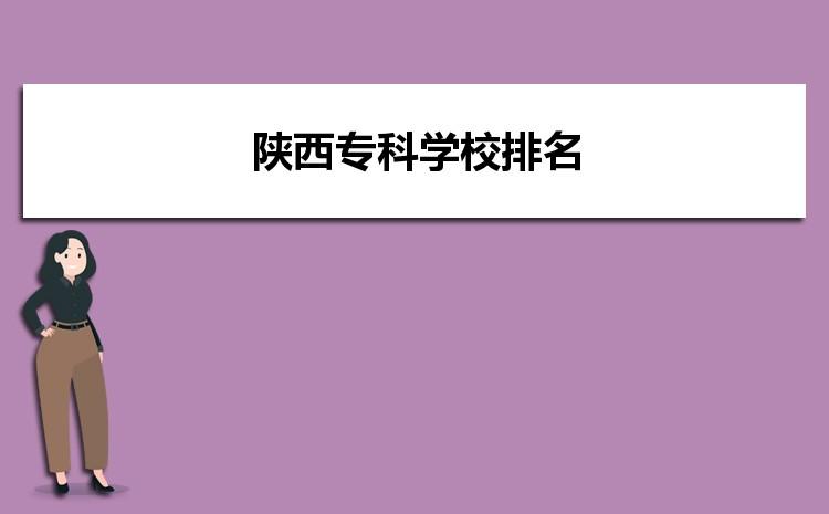 2021年陕西专科院校录取分数线排名,陕西专科学校排名