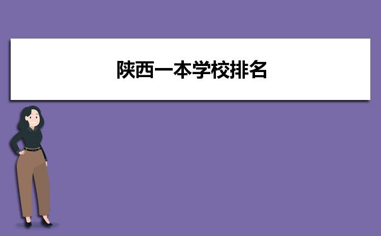 2021年陕西一本大学录取分数线排名,陕西一本学校排名