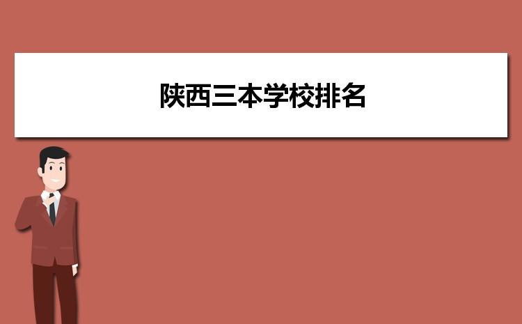 2021年陕西三本大学录取分数线排名,陕西三本学校排名