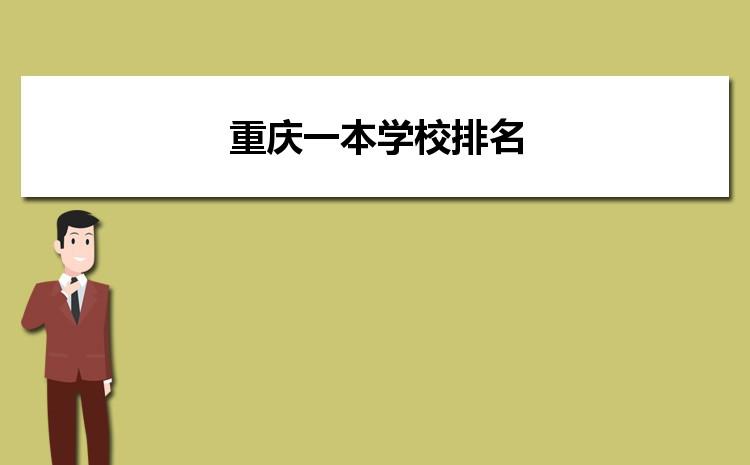 2021年重庆一本大学录取分数线排名,重庆一本学校排名