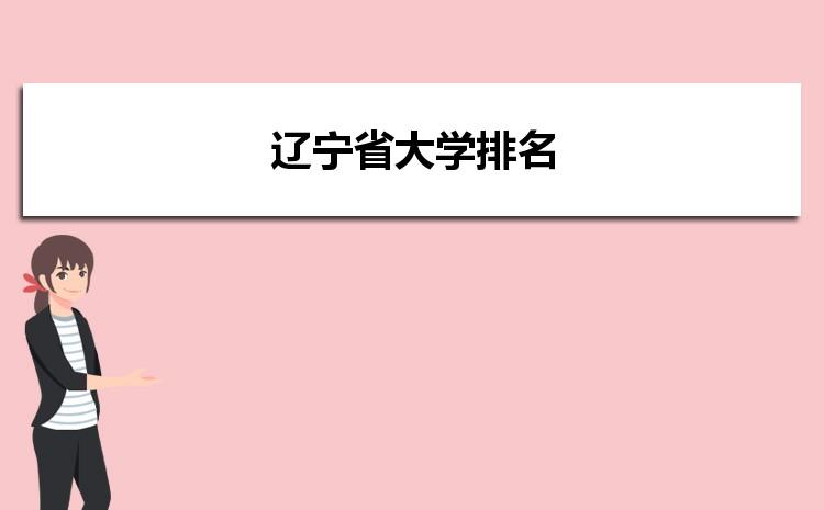 2021年辽宁省大学排名,辽宁省所有大学分数线排名