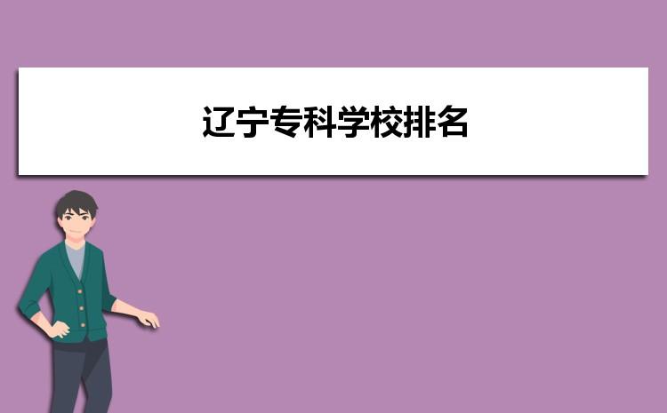 2021年辽宁专科院校录取分数线排名,辽宁专科学校排名