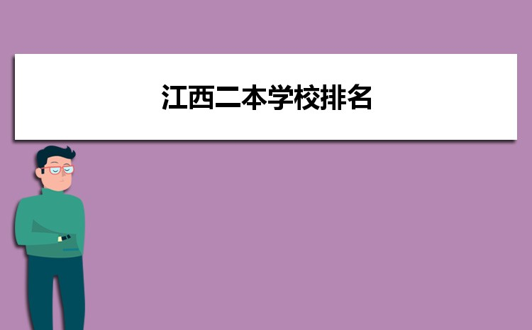 2021年江西二本大学录取分数线排名,江西二本学校排名