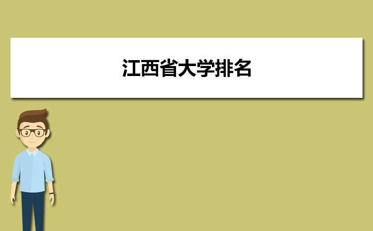 2021年江西省大学排名,江西省所有大学分数线排名