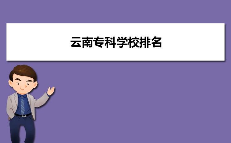 2021年云南专科院校录取分数线排名,云南专科学校排名