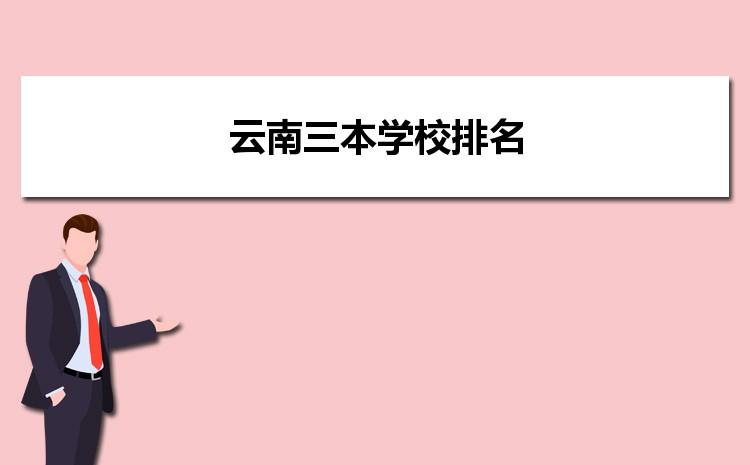 2021年云南三本大学录取分数线排名,云南三本学校排名