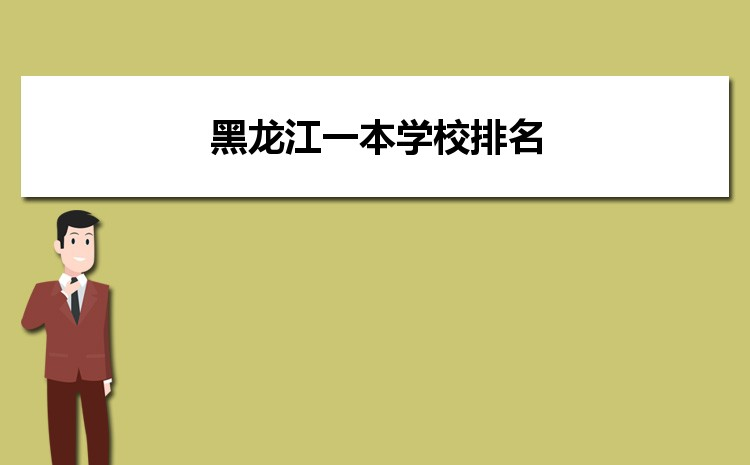 2021年黑龙江一本大学录取分数线排名,黑龙江一本学校排名