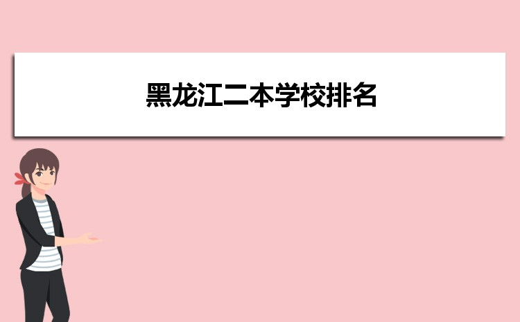 2021年黑龙江二本大学录取分数线排名,黑龙江二本学校排名