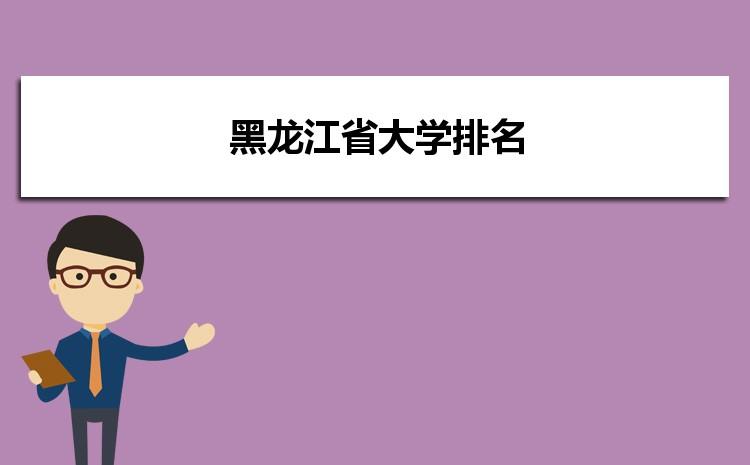 2021年黑龙江省大学排名,黑龙江省所有大学分数线排名