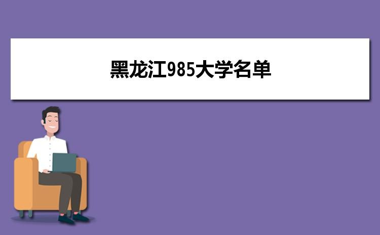 2021年黑龙江985大学名单及录取分数线排名榜