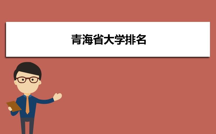 2021年青海省大学排名,青海省所有大学分数线排名