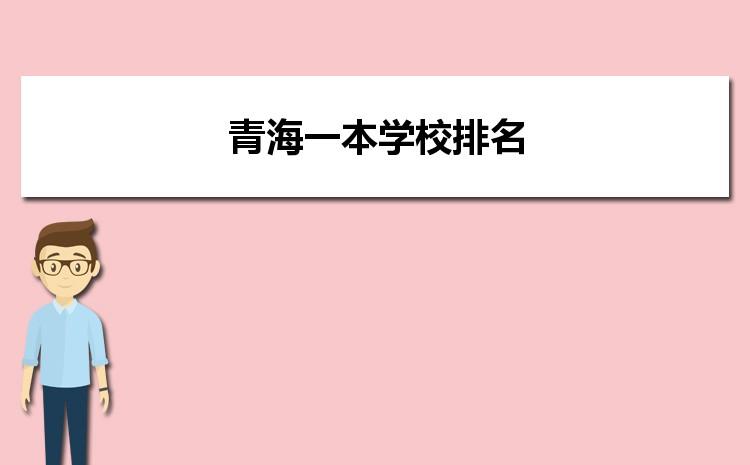 2021年青海一本大学录取分数线排名,青海一本学校排名