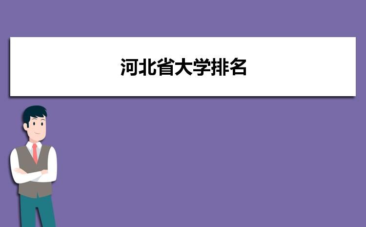 2021年河北省大学排名,河北省所有大学分数线排名