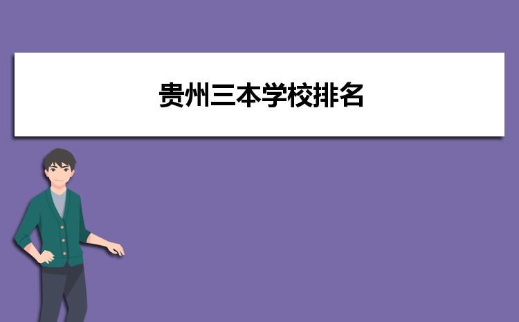 2021年贵州三本大学录取分数线排名,贵州三本学校排名