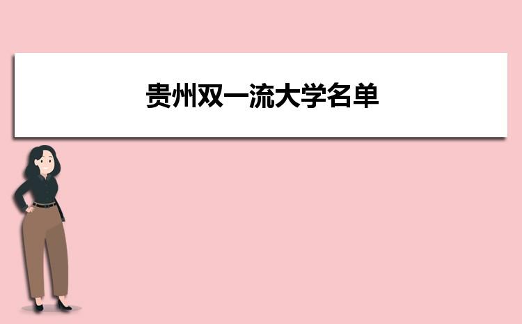 2021年贵州双一流大学名单及录取分数线排名榜