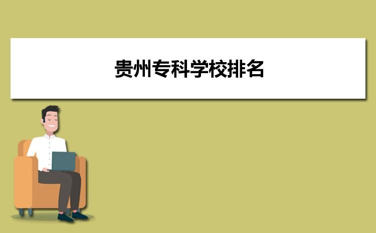 2021年贵州专科院校录取分数线排名,贵州专科学校排名
