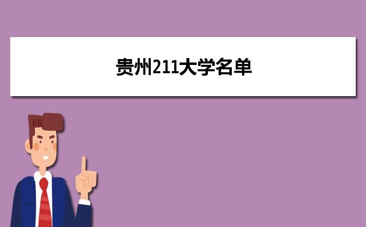 2021年贵州211大学名单及录取分数线排名榜
