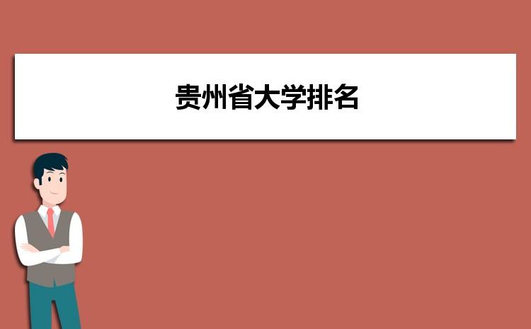 2021年贵州省大学排名,贵州省所有大学分数线排名