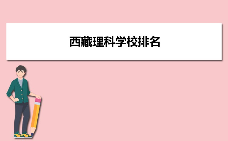 2021年西藏理科大学录取分数线排名,西藏理科学校排名