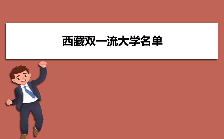 2021年西藏双一流大学名单及录取分数线排名榜