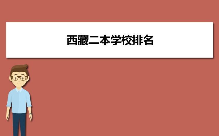 2021年西藏二本大学录取分数线排名,西藏二本学校排名