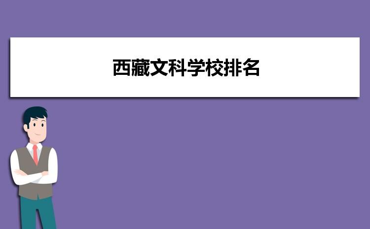2021年西藏文科大学录取分数线排名,西藏文科学校排名