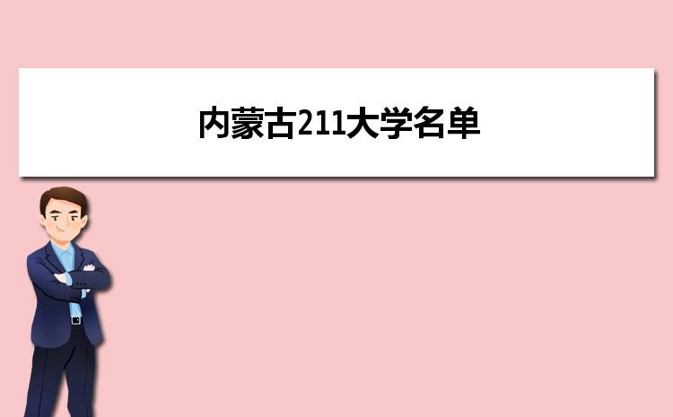 2021年内蒙古211大学名单及录取分数线排名榜