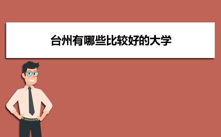 2021年台州有哪些比较好的大学,台州所有大学分数线排名