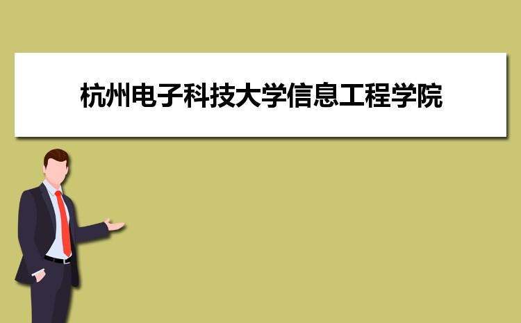 杭州电子科技大学信息工程学院2021年多少分能考上录取,历年最低分数线汇总表