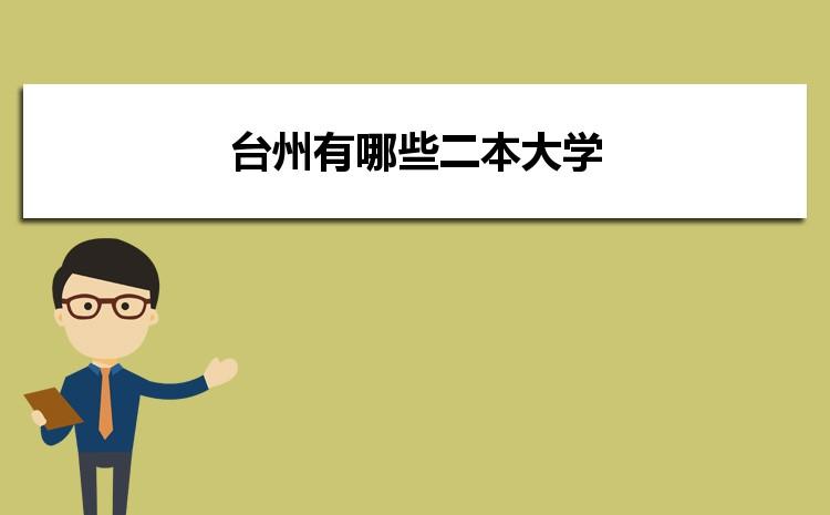 2021年台州有哪些二本大学,台州二本大学分数线排名
