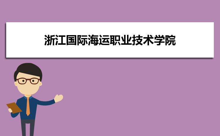 浙江国际海运职业技术学院2021年多少分能考上录取,历年最低分数线汇总表