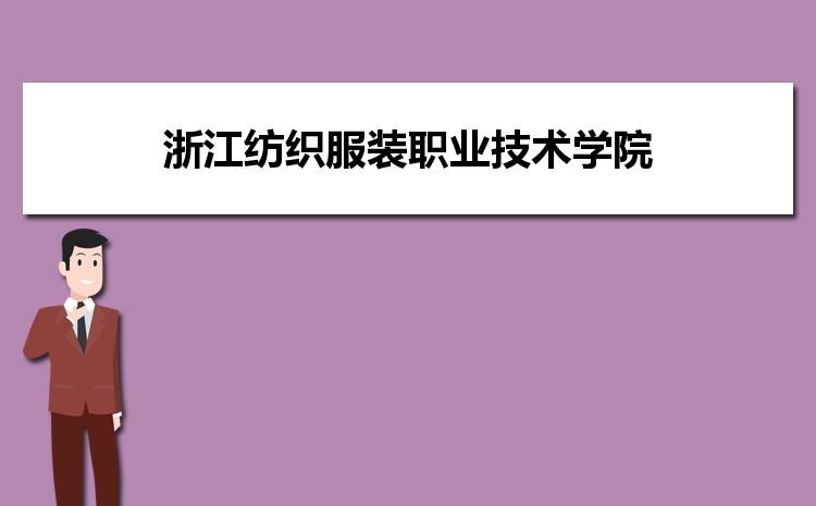 浙江纺织服装职业技术学院2021年多少分能考上录取,历年最低分数线汇总表